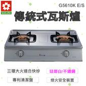 《櫻花》傳統式兩口三環大火力瓦斯爐G-5610K(琺瑯白-天然瓦斯)