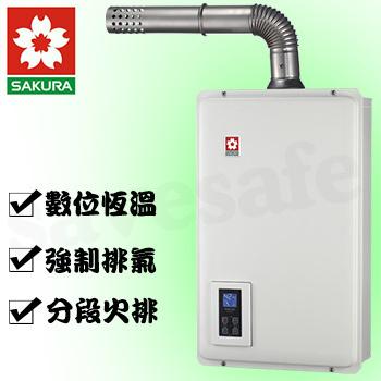 《櫻花牌》 SH-1670F(NG1/FE式) 浴SPA數位恆溫16L強制排氣熱水器(天然瓦斯)