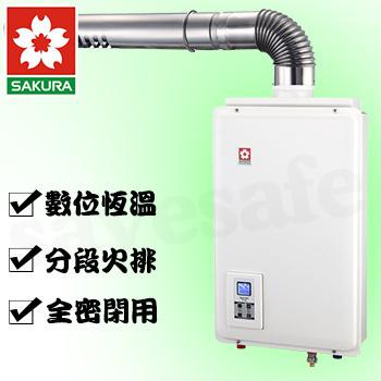《櫻花牌》 SH-1680(LPG/FF式) 全密閉數位恆溫16L強制排氣熱水器(桶裝瓦斯)