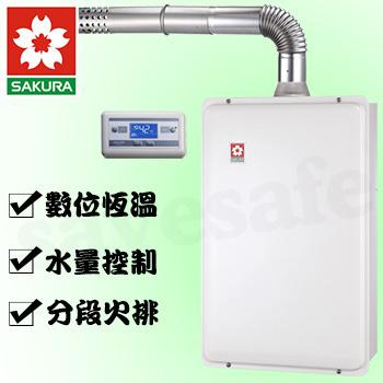 《櫻花牌》 SH-1691(NG1/FE式) 浴SPA數位恆溫16L強制排氣熱水器(天然瓦斯)