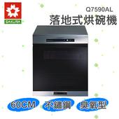 《櫻花》60CM臭氧+藍波光源落地式烘碗機Q7590AL