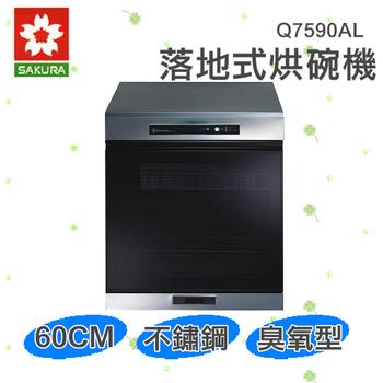 櫻花 60CM臭氧+藍波光源落地式烘碗機Q7590AL