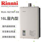 《林內牌》 16L強制排氣數位恆溫熱水器 RUA-1621WF-DX(液化瓦斯)