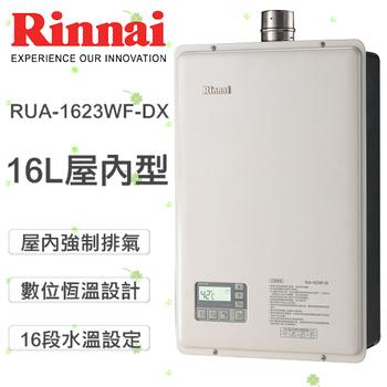 《林內牌》 16L強制排氣數位恆溫熱水器 RUA-1623WF-DX(液化瓦斯)