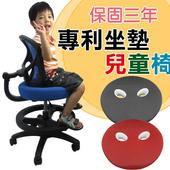 豆豆兒童成長學習椅(藍色)