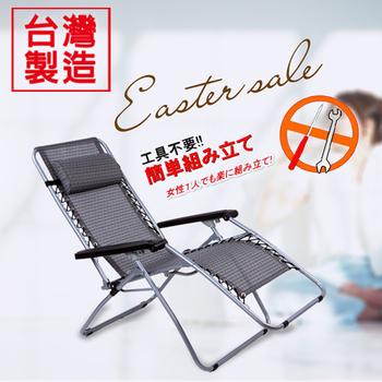 《BuyJM》巧樂專利無段式休閒躺椅(灰)