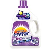 《妙管家》中性濃縮洗衣精(4000g/瓶)
