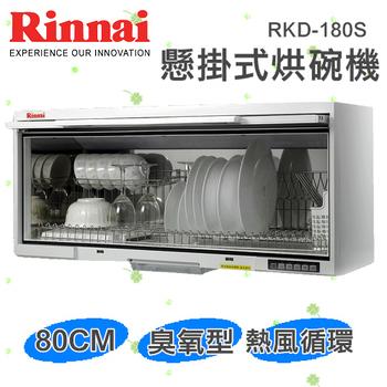 林內牌 80公分臭氧烘碗機RKD-180S