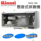 《林內牌》90公分懸掛式烘碗機RKD-190