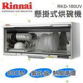 《林內牌》80公分紫外線烘碗機RKD-180UV