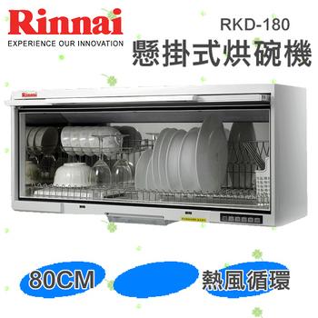 《林內牌》80公分懸掛式烘碗機RKD-180