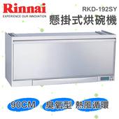 《林內牌》90CM懸掛式烘碗機RKD-192SY