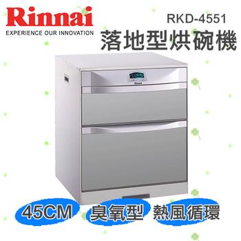 《林內牌》45CM落地型烘碗機RKD-4551