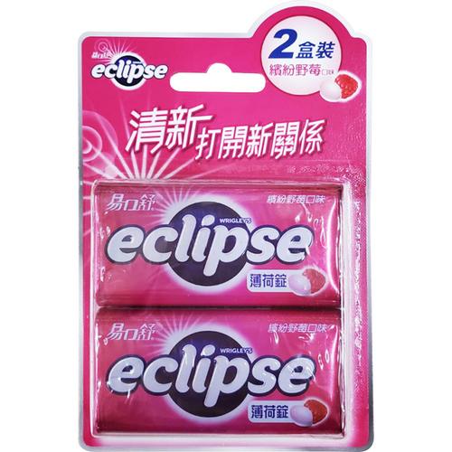 《Eclipse》易口舒無糖薄荷錠-繽紛野莓(31g*2盒/組)