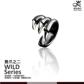 原生飾代SilverKings 舞爪之二-頂級白鋼工藝戒指(11號)