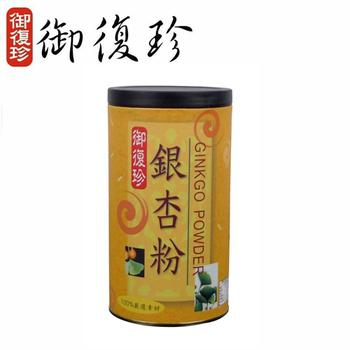 御復珍 銀杏粉單罐組(600±20g)