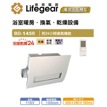 樂奇Lifegear 浴室暖風乾燥機 BD-145R(110V)