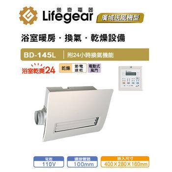 樂奇Lifegear 浴室暖風乾燥機 BD-145L(110V)