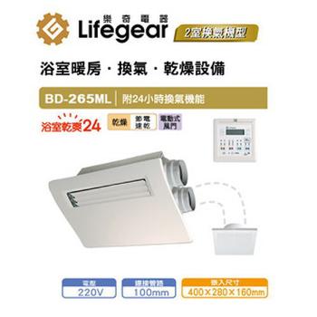 樂奇Lifegear 浴室暖風乾燥機 BD-265ML(220V)