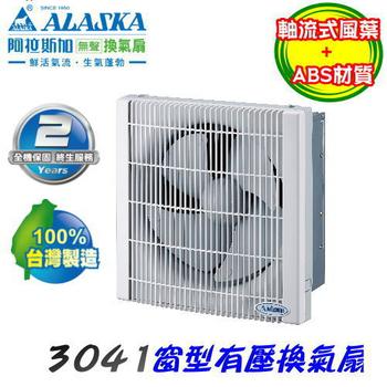 阿拉斯加 窗型有壓換氣扇 3041(110V)