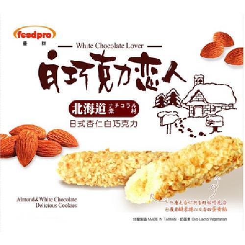 foodpro 白巧克力戀人(160g/盒)