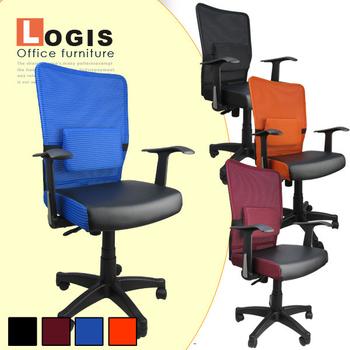 LOGIS 彩背網布電腦椅(藍)