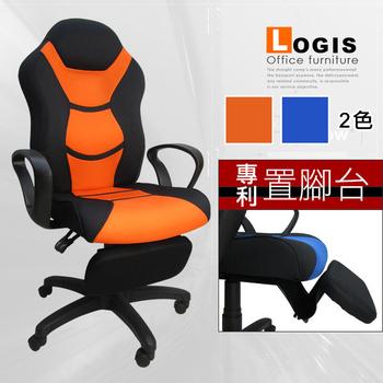 《LOGIS》厚片A+ 雙色賽車電腦椅(橘)