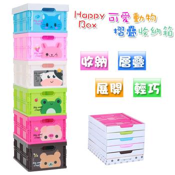 《Happy Box》可愛動物摺疊式收納箱 6入(隨機出貨)