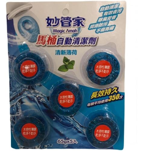 妙管家 馬桶自動清潔劑-薄荷(5個/組)