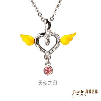 真愛密碼 〔天使之印〕9999純金墜飾+925純銀墜飾