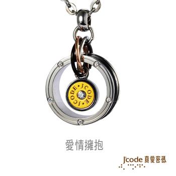 真愛密碼 〔愛情擁抱-男〕9999純金+316L白鋼項鍊