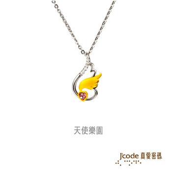 真愛密碼 〔天使樂園〕9999純金墜飾+925純銀墜飾