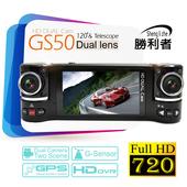 《勝利者》GS50雙鏡頭行車紀錄器 HD720P G-Sensor(體積輕巧 可外接GPS 贈8G記憶卡)