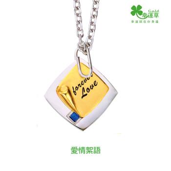 幸運草金飾 9999純金+316L白鋼-愛情絮語-男項鍊