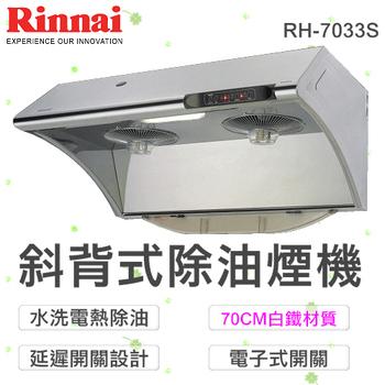 《林內牌》70CM自動清洗電熱除油白鐵除油煙機RH-7033S
