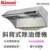 《林內牌》80CM自動清洗電熱除油白鐵除油煙機RH-8033S