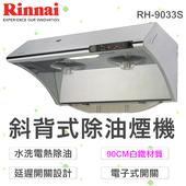 《林內牌》90CM自動清洗電熱除油白鐵除油煙機 RH-9033S