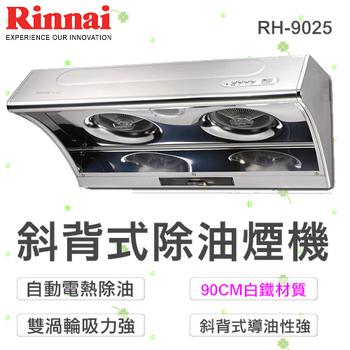 林內牌 90公分電熱除油不銹鋼除油煙機 RH-9025