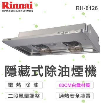 《林內牌》80CM隱藏式不鏽鋼除油煙機 RH-8126