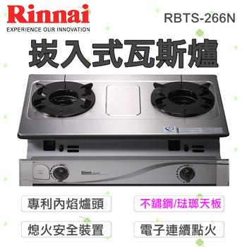 林內牌 崁入式內焰瓦斯爐 RBTS-262N_266N(液化瓦斯)
