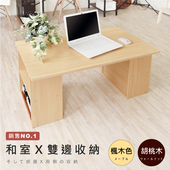 《Hopma》和室書桌(楓木)