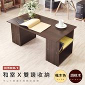 《Hopma》和室書桌(胡桃木)