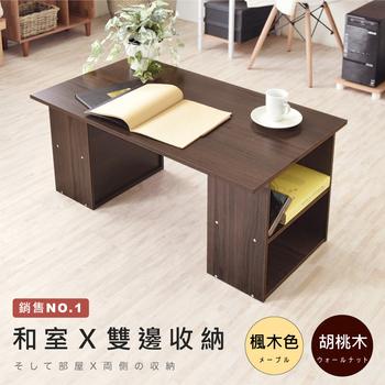 ★結帳現折★Hopma 和室書桌(胡桃木)