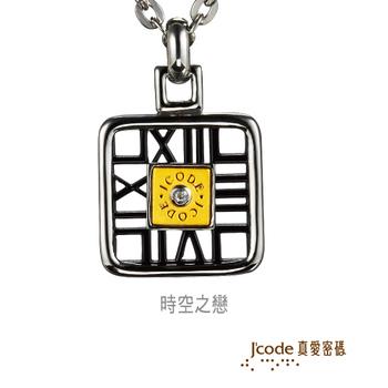真愛密碼 〔時空之戀-男〕9999純金+316L白鋼項鍊