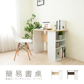 Hopma 多功能簡易書桌(白橡配白)