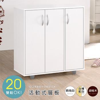 Hopma 三門五層鞋櫃(時尚白)