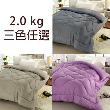 三浦太郎 吸濕排汗科技羽絲絨被2kg-雙人 多色任選(迷情紫)