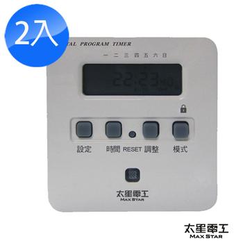 ★結帳現折★太星電工 省電家族袖珍型數位式定時器2入(OTM304)