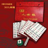《艾可兒》【九條龍】天霸王特級大廣東麻將-36mm $999