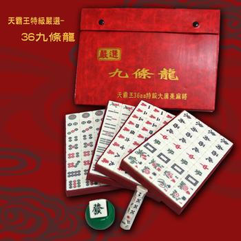 《艾可兒》【九條龍】天霸王特級大廣東麻將-36mm